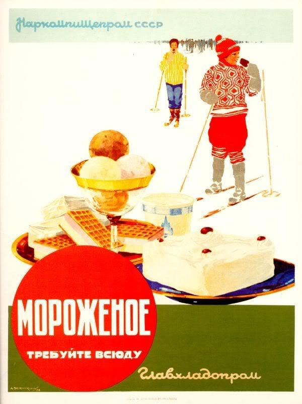morozhonoe2